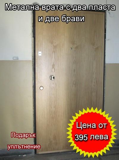 Метална врата с два пласта и две брави