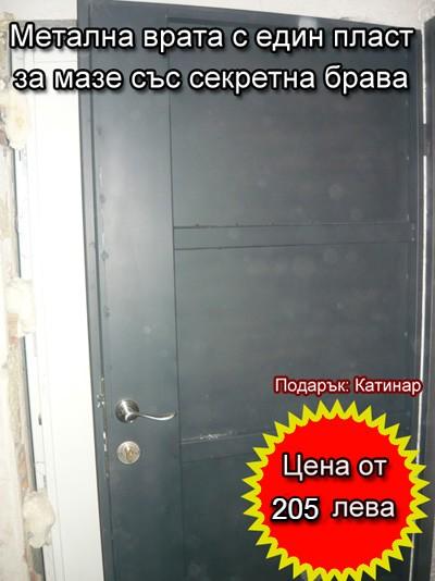 Еднопластова метална врата със секретна брава